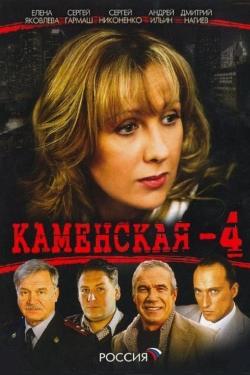 Каменская - 4